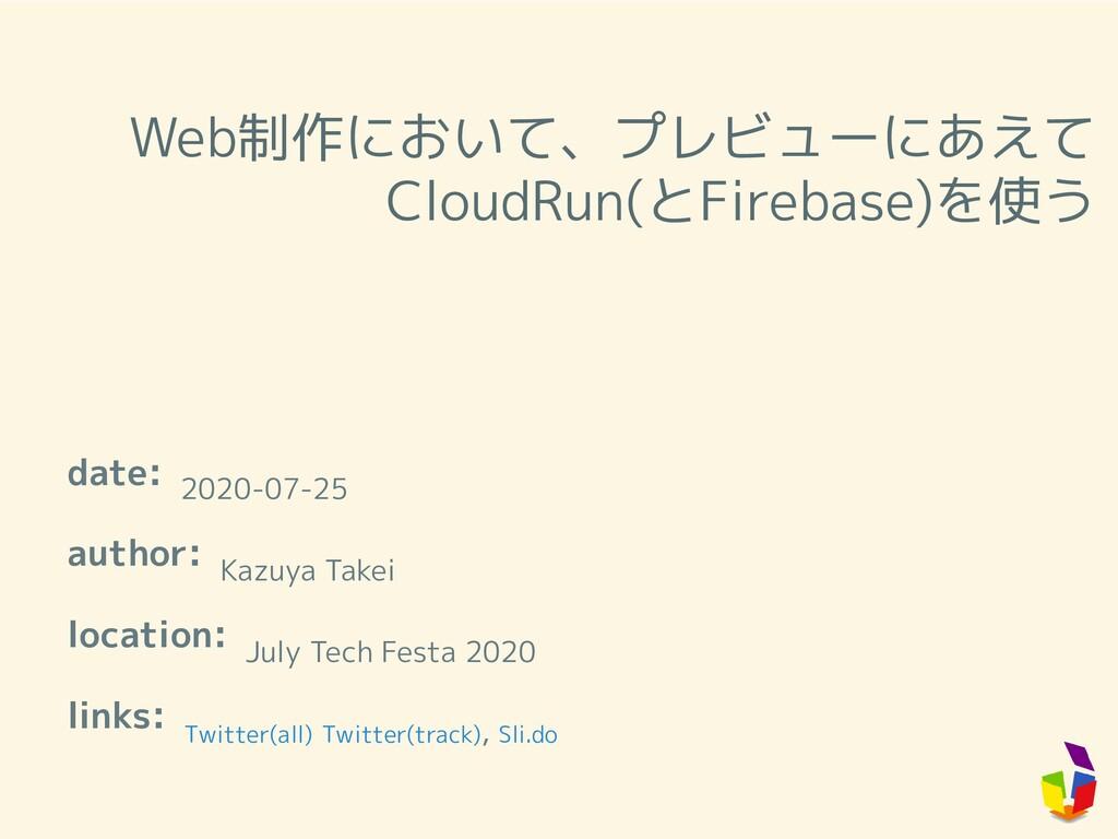 Web制作において、プレビューにあえて CloudRun(とFirebase)を使う date...