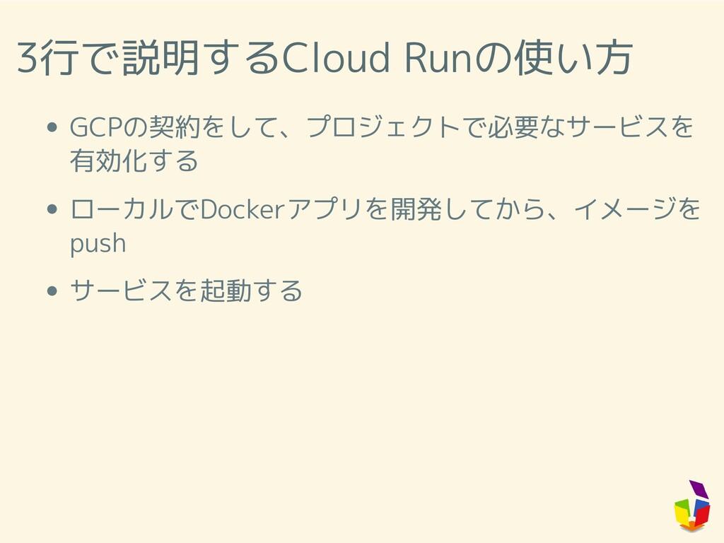 3行で説明するCloud Runの使い方 GCPの契約をして、プロジェクトで必要なサービスを ...
