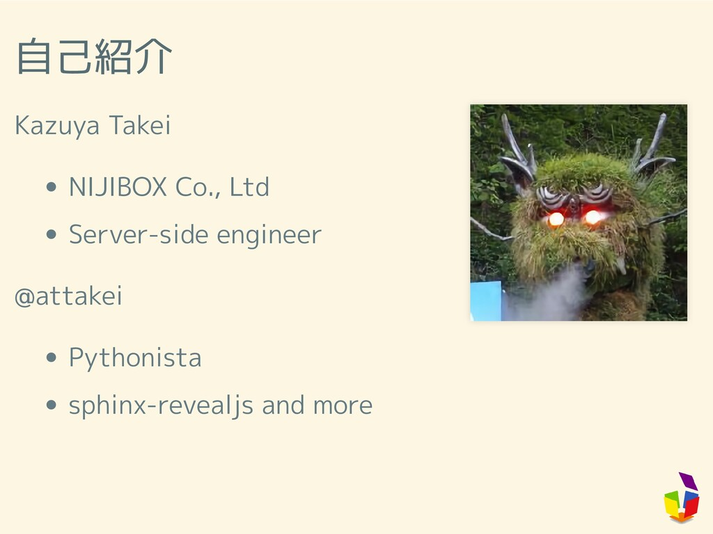 自己紹介 Kazuya Takei NIJIBOX Co., Ltd Server-side ...