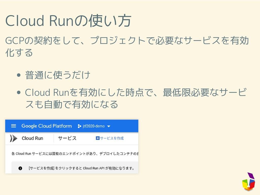 Cloud Runの使い方 GCPの契約をして、プロジェクトで必要なサービスを有効 化する 普...