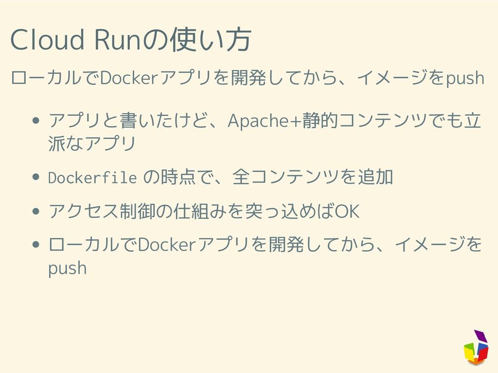 Cloud Runの使い方 ローカルでDockerアプリを開発してから、イメージをpush ア...