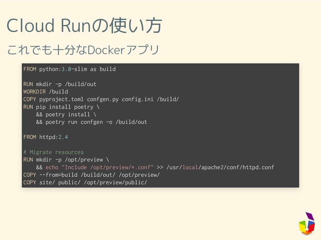 Cloud Runの使い方 これでも十分なDockerアプリ FROM python:3.8-...