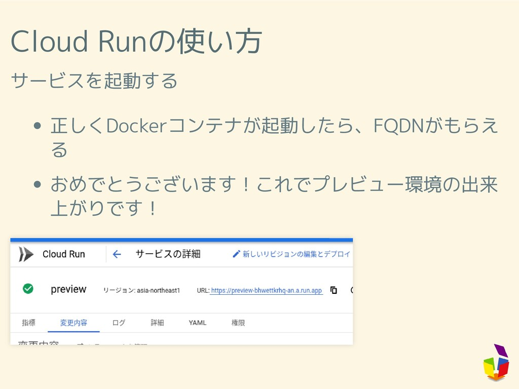 Cloud Runの使い方 サービスを起動する 正しくDockerコンテナが起動したら、FQD...