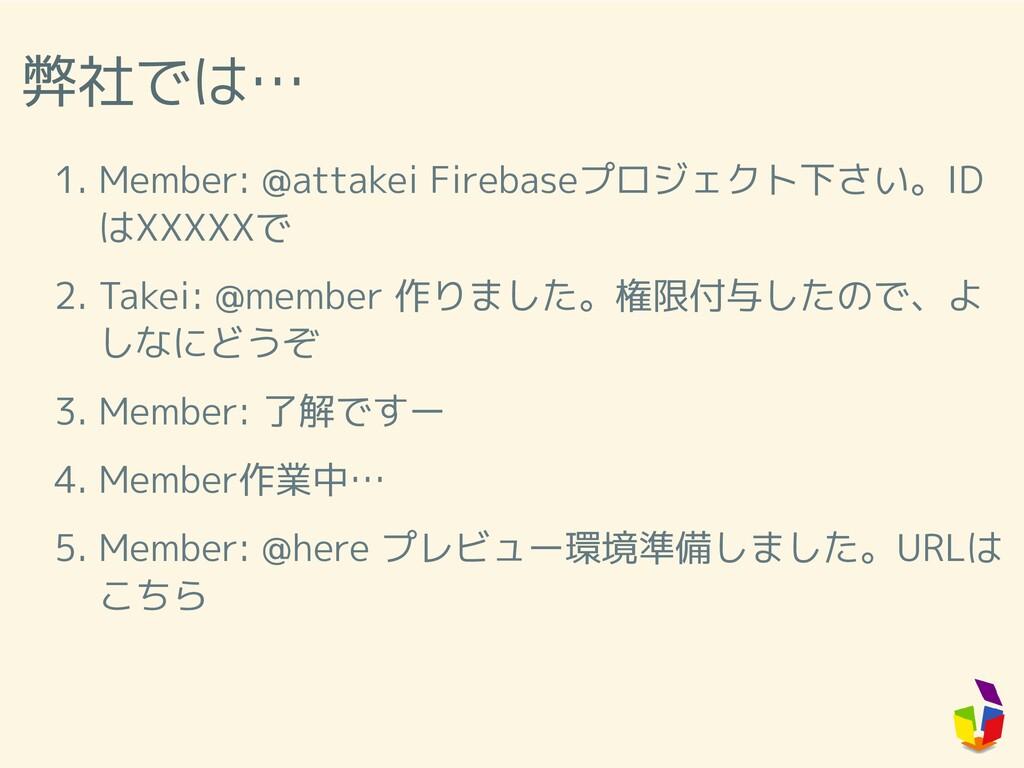 弊社では… 1. Member: @attakei Firebaseプロジェクト下さい。ID ...