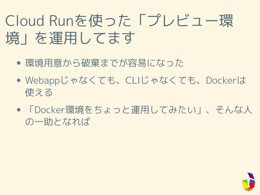 Cloud Runを使った「プレビュー環 境」を運用してます 環境用意から破棄までが容易になっ...