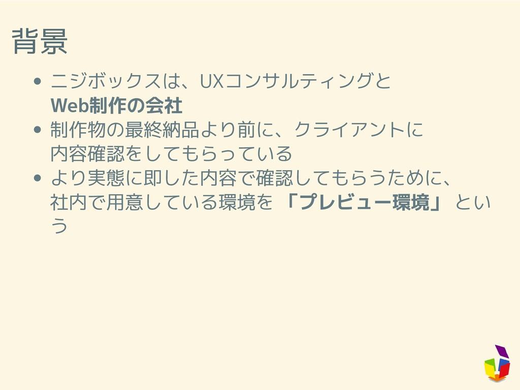 背景 ニジボックスは、UXコンサルティングと Web制作の会社 制作物の最終納品より前に、クラ...