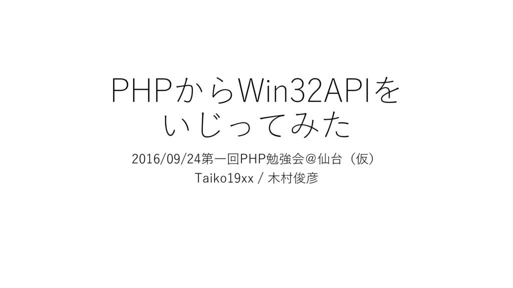 PHPからWin32APIを いじってみた 2016/09/24第一回PHP勉強会@仙台(仮)...