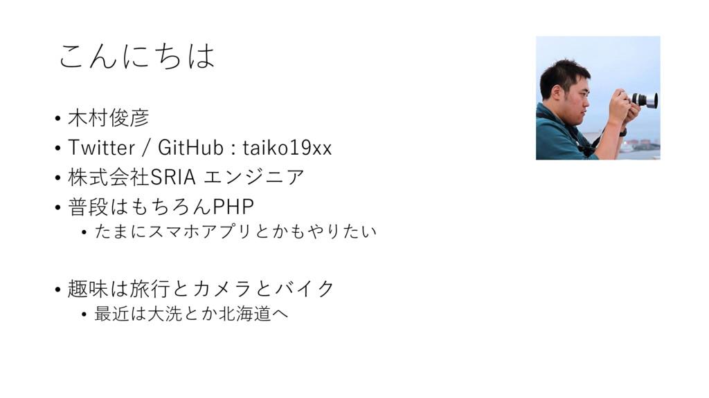こんにちは • 木村俊彦 • Twitter / GitHub : taiko19xx • 株...