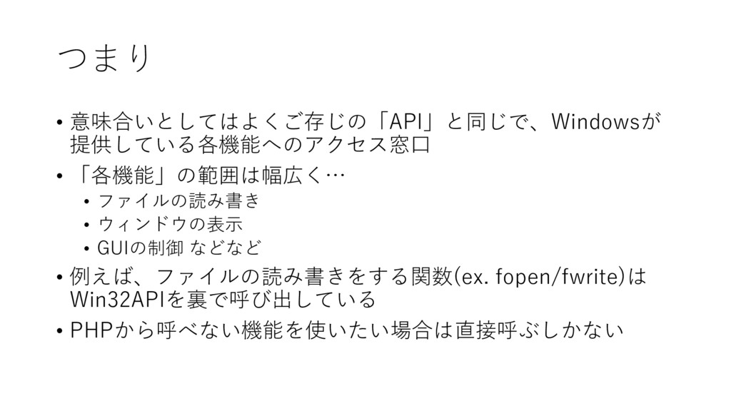 つまり • 意味合いとしてはよくご存じの「API」と同じで、Windowsが 提供している各機...