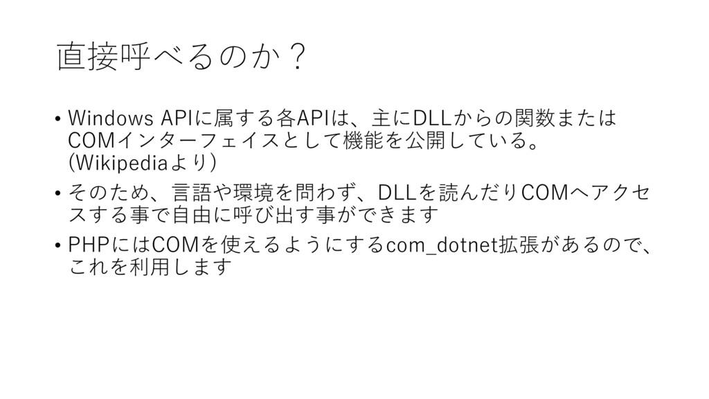 直接呼べるのか? • Windows APIに属する各APIは、主にDLLからの関数または C...