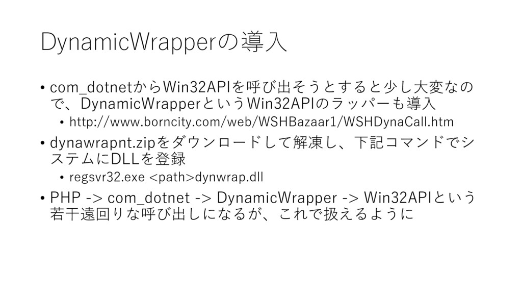 DynamicWrapperの導入 • com_dotnetからWin32APIを呼び出そうと...