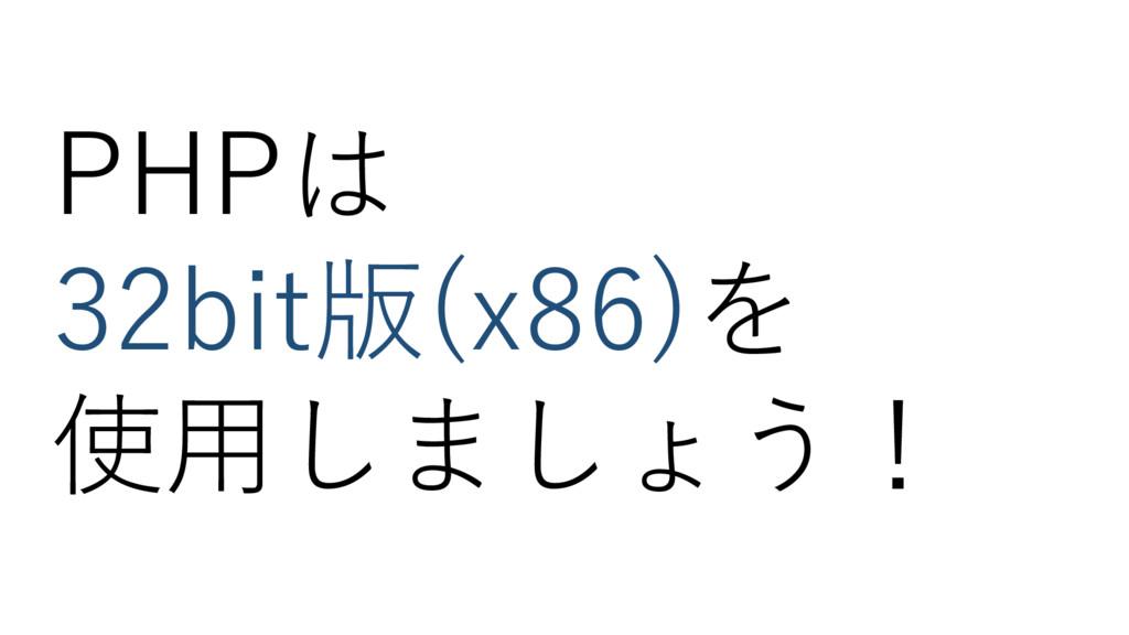 PHPは 32bit版(x86)を 使用しましょう!