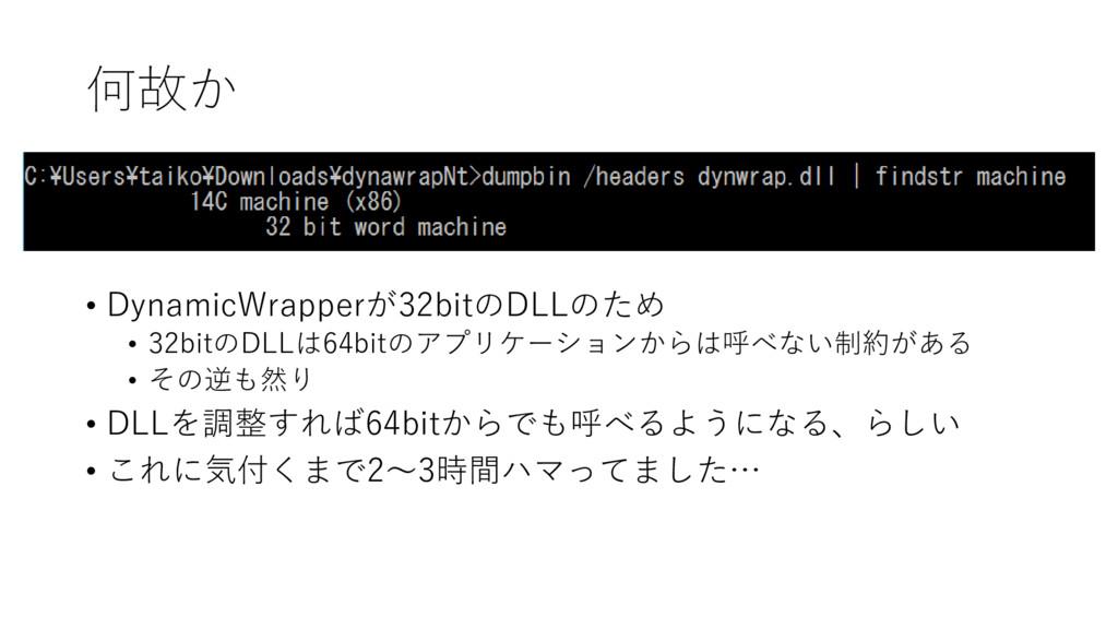 何故か • DynamicWrapperが32bitのDLLのため • 32bitのDLLは6...