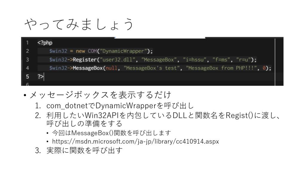 やってみましょう • メッセージボックスを表示するだけ 1. com_dotnetでDynam...