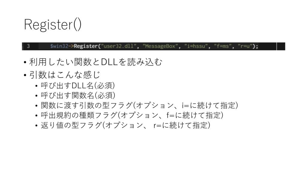 Register() • 利用したい関数とDLLを読み込む • 引数はこんな感じ • 呼び出す...