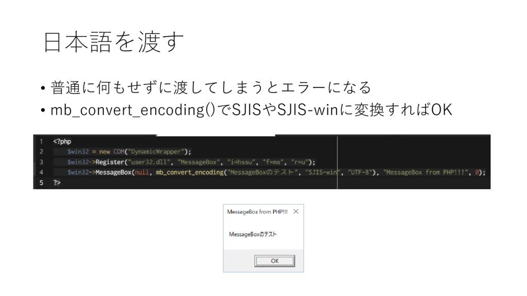 日本語を渡す • 普通に何もせずに渡してしまうとエラーになる • mb_convert_enc...