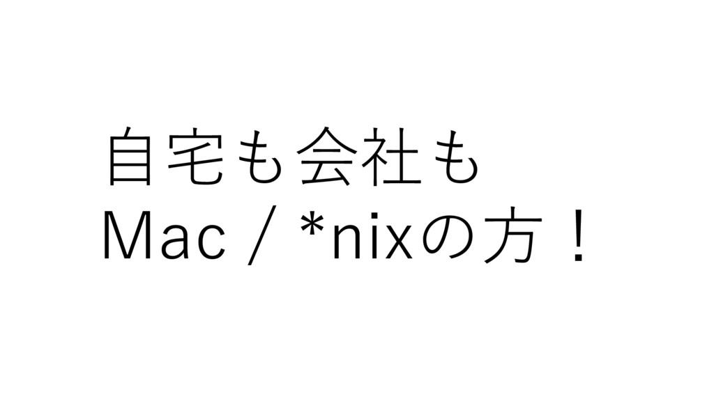 自宅も会社も Mac / *nixの方!