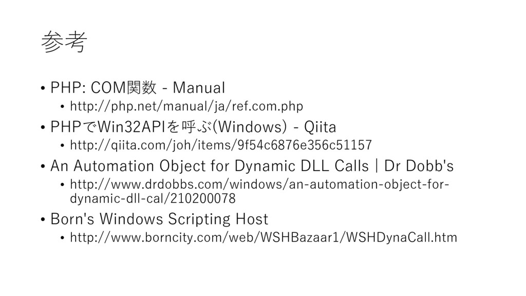 参考 • PHP: COM関数 - Manual • http://php.net/manua...