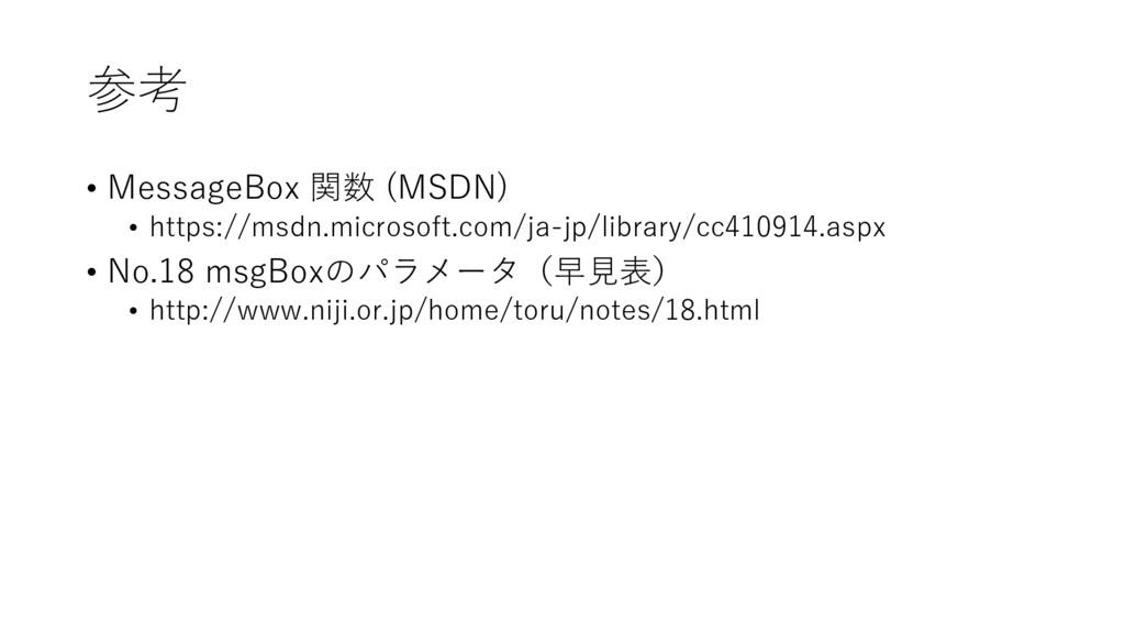 参考 • MessageBox 関数 (MSDN) • https://msdn.micros...