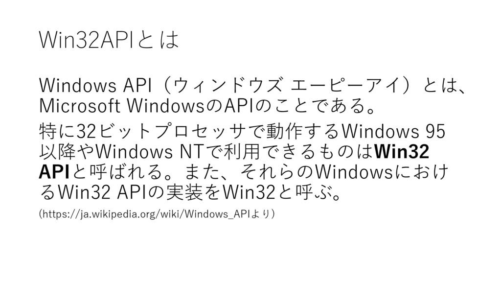 Win32APIとは Windows API(ウィンドウズ エーピーアイ)とは、 Micros...