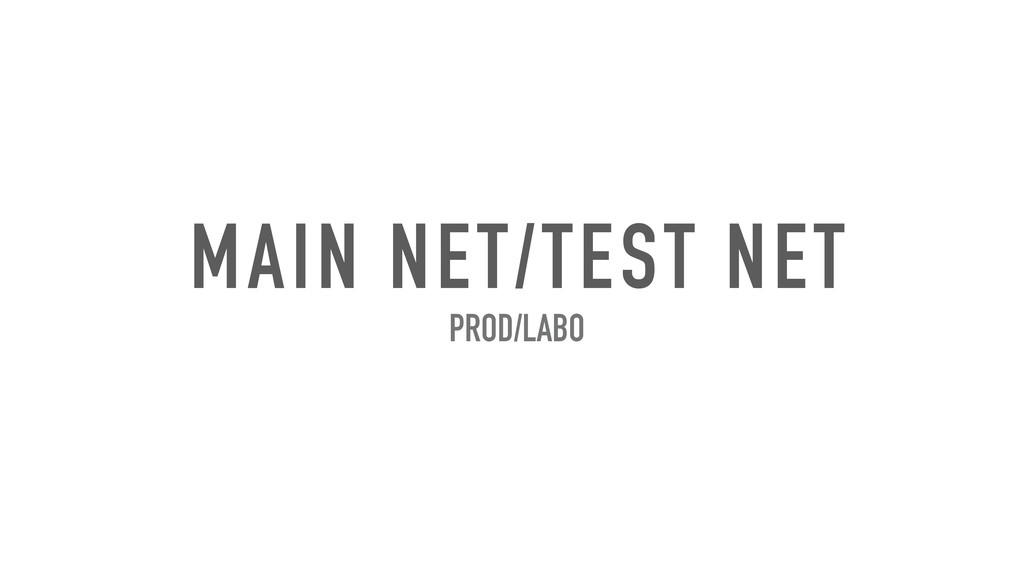 MAIN NET/TEST NET PROD/LABO
