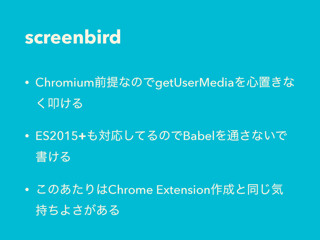 screenbird • ChromiumલఏͳͷͰgetUserMediaΛ৺ஔ͖ͳ ͘ୟ͚...