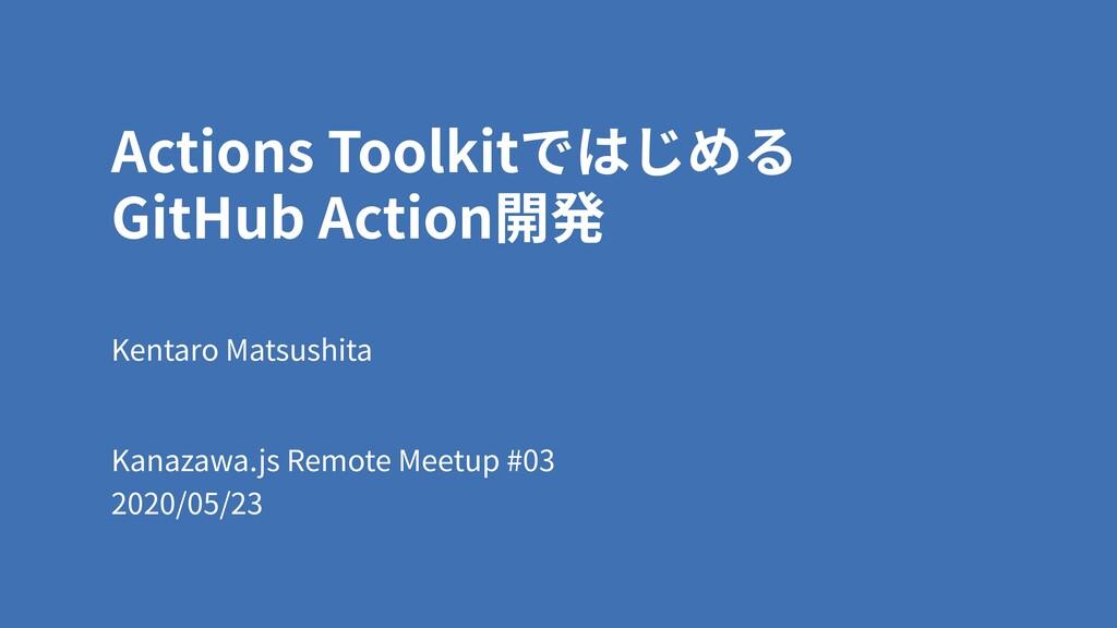Actions Toolkit  GitHub Action Kentaro Matsush...