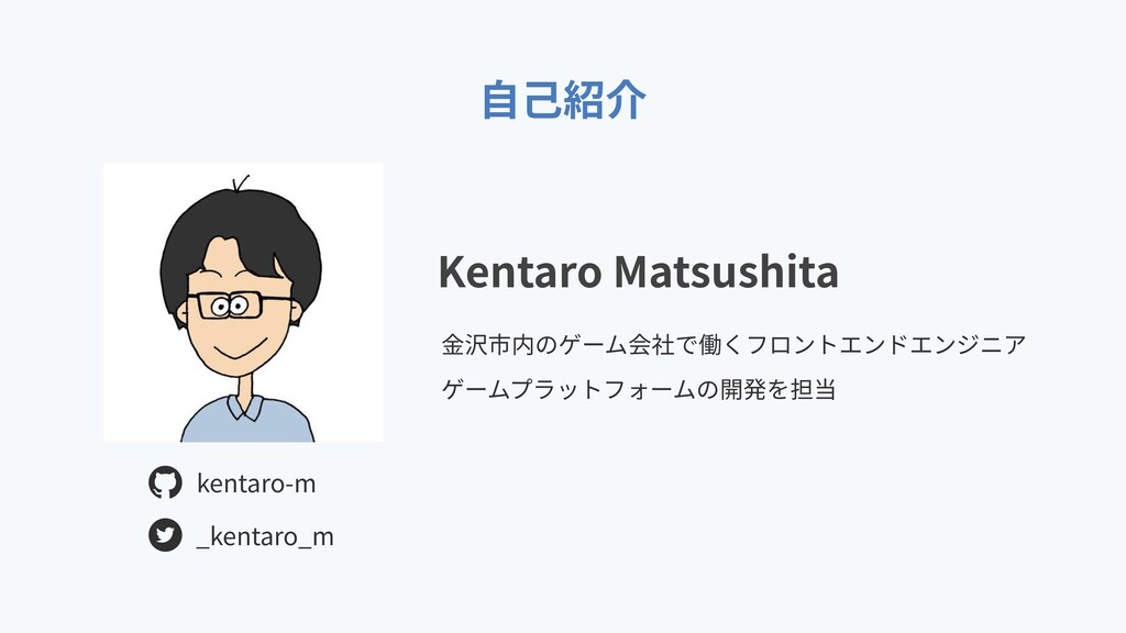 Kentaro Matsushita kentaro-m _kentaro_m