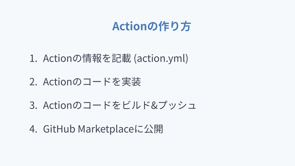 Action 1. Action (action.yml) 2. Action 3. Acti...
