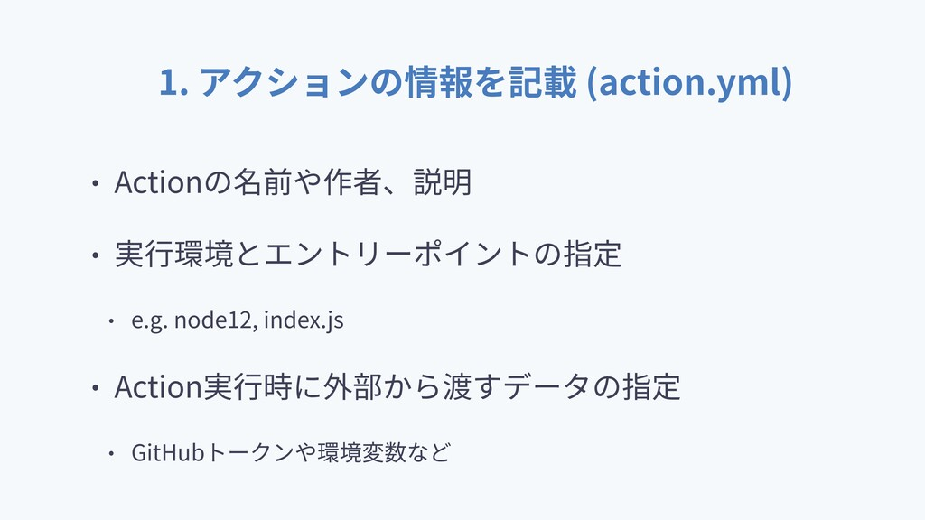 1. (action.yml) Action e.g. node12, index.js Ac...