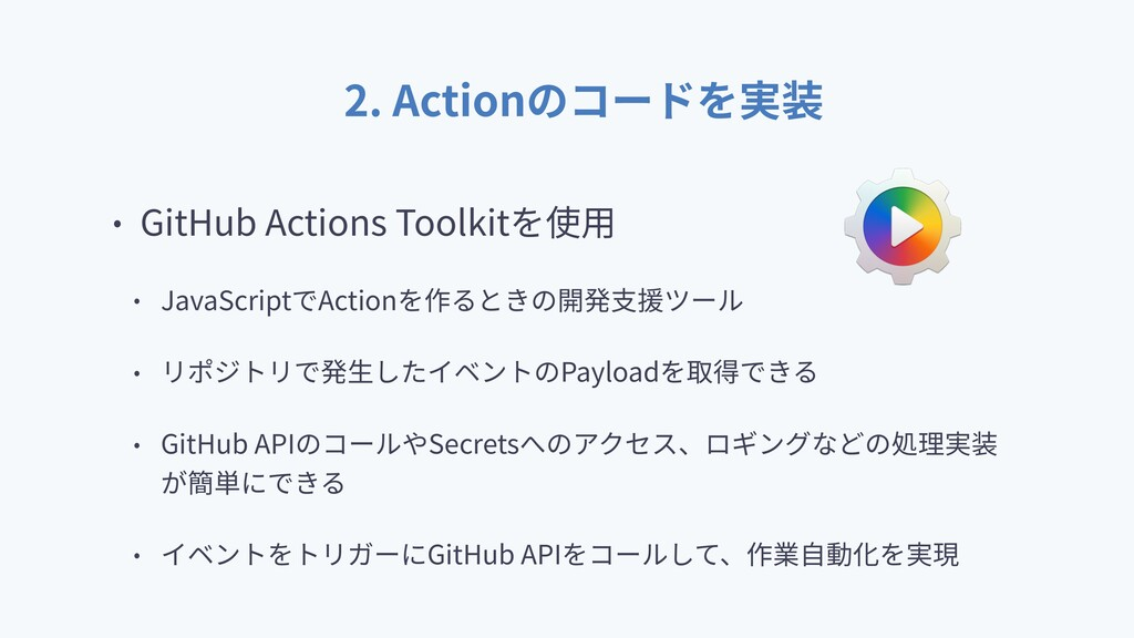 2. Action GitHub Actions Toolkit JavaScript Act...