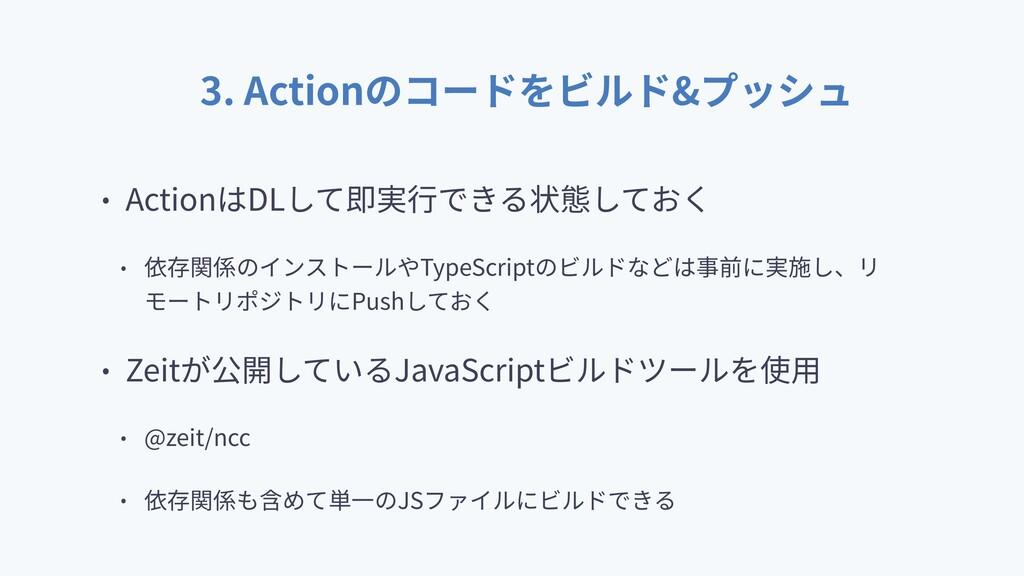 3. Action & Action DL TypeScript Push Zeit Java...