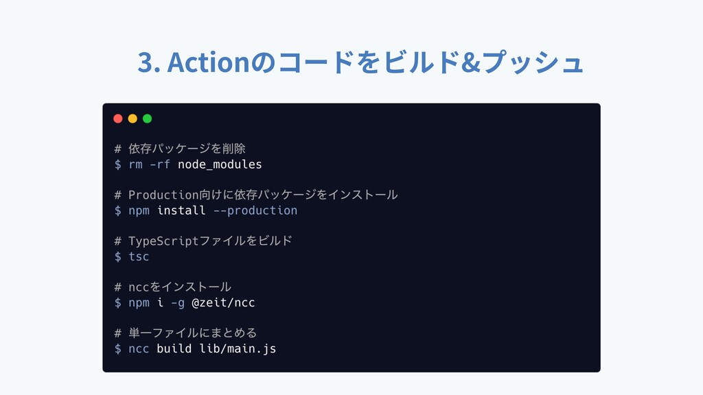 3. Action &
