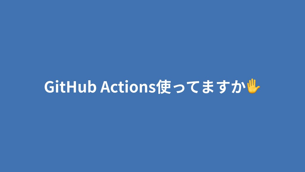 GitHub Actions ✋