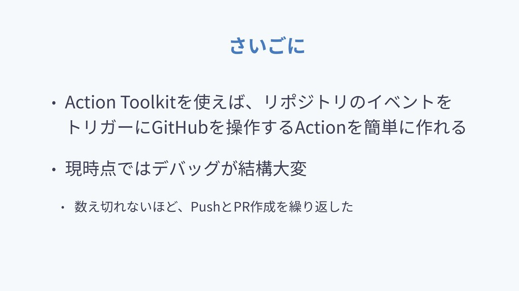 Action Toolkit GitHub Action Push PR