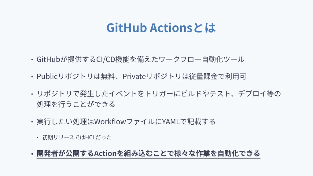 GitHub Actions GitHub CI/CD Public Private Work...