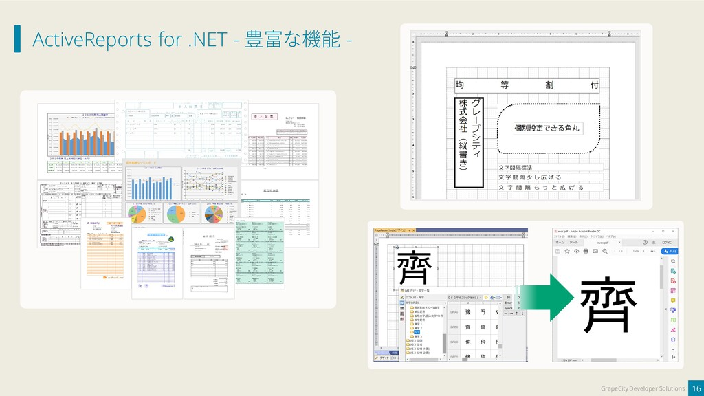 ActiveReports for .NET - 豊富な機能 - 16 GrapeCity D...