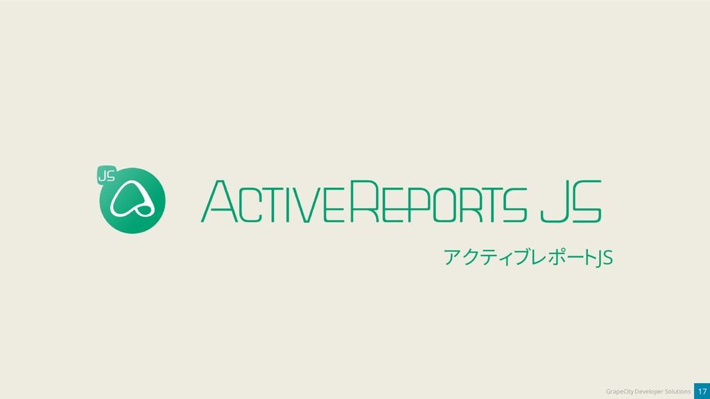 17 GrapeCity Developer Solutions アクティブレポートJS