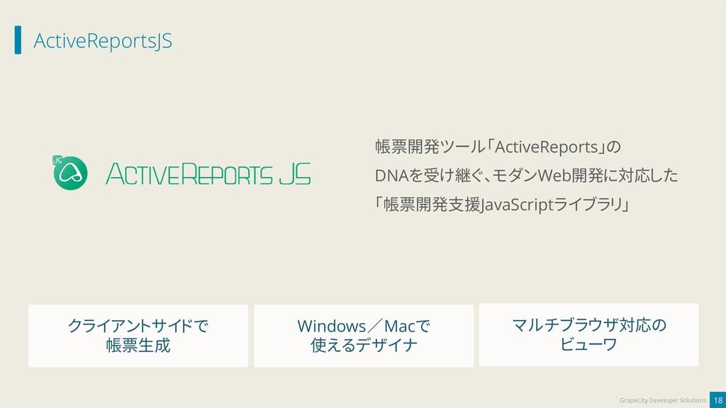 ActiveReportsJS 18 GrapeCity Developer Solution...