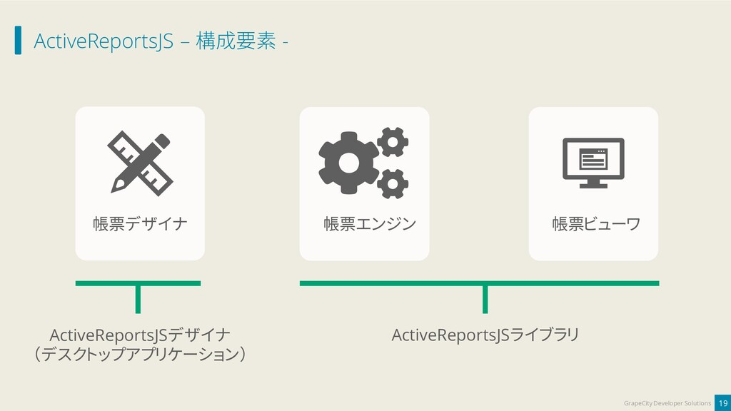 ActiveReportsJS – 構成要素 - 19 GrapeCity Developer...
