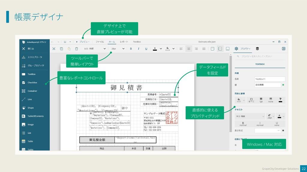 帳票デザイナ 22 GrapeCity Developer Solutions データフィール...