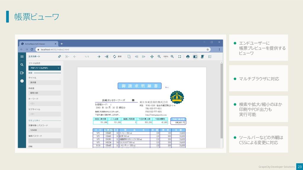 帳票ビューワ 23 GrapeCity Developer Solutions ⚫ ツールバー...