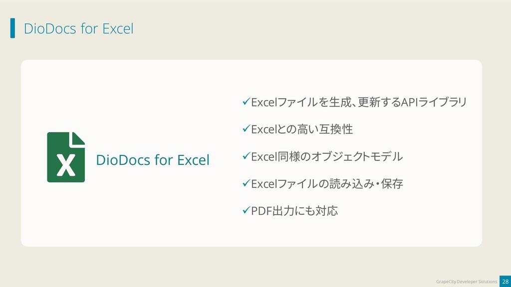 DioDocs for Excel 28 GrapeCity Developer Soluti...