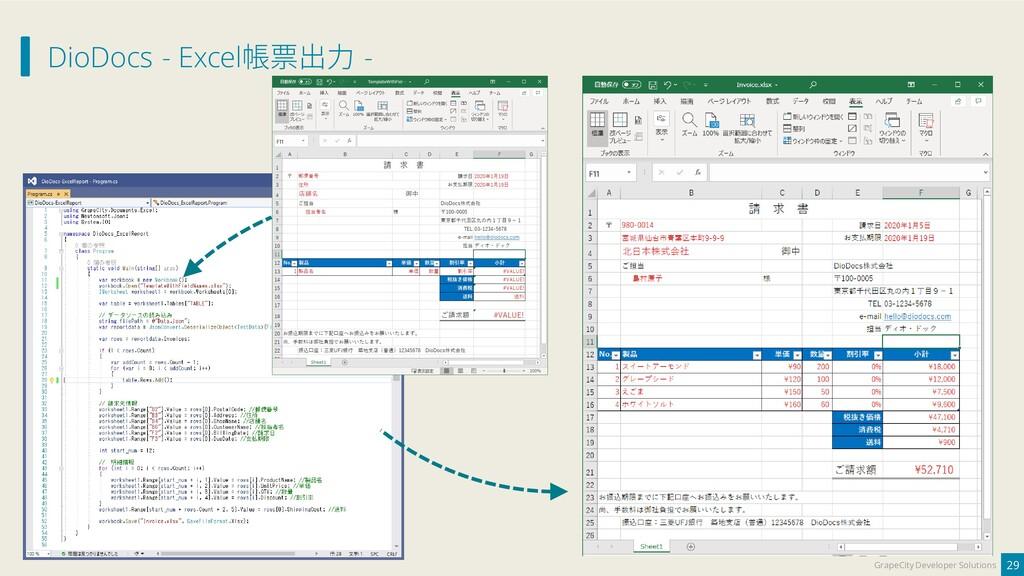 DioDocs - Excel帳票出力 - 29 GrapeCity Developer So...