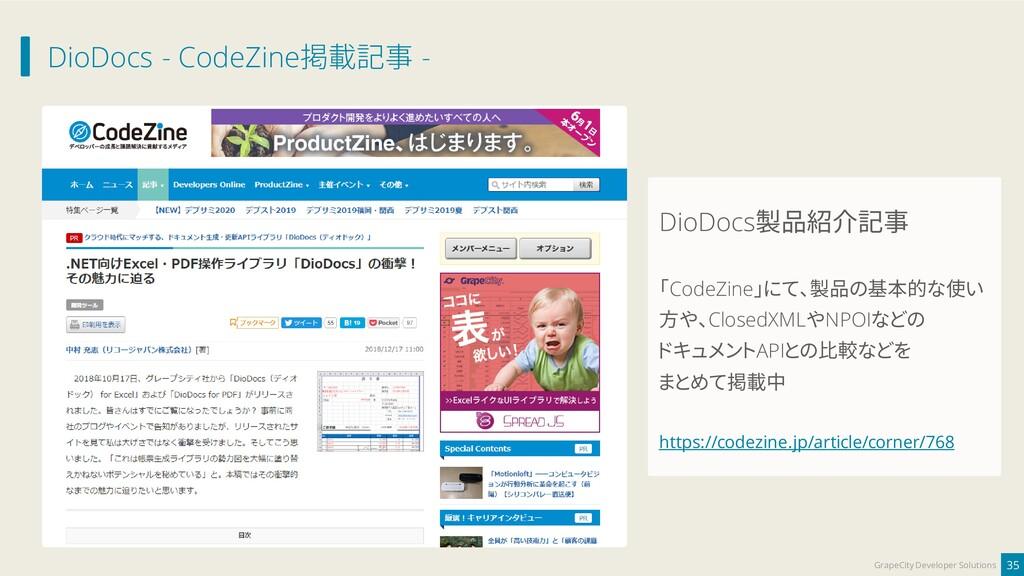 DioDocs - CodeZine掲載記事 - 35 GrapeCity Developer...