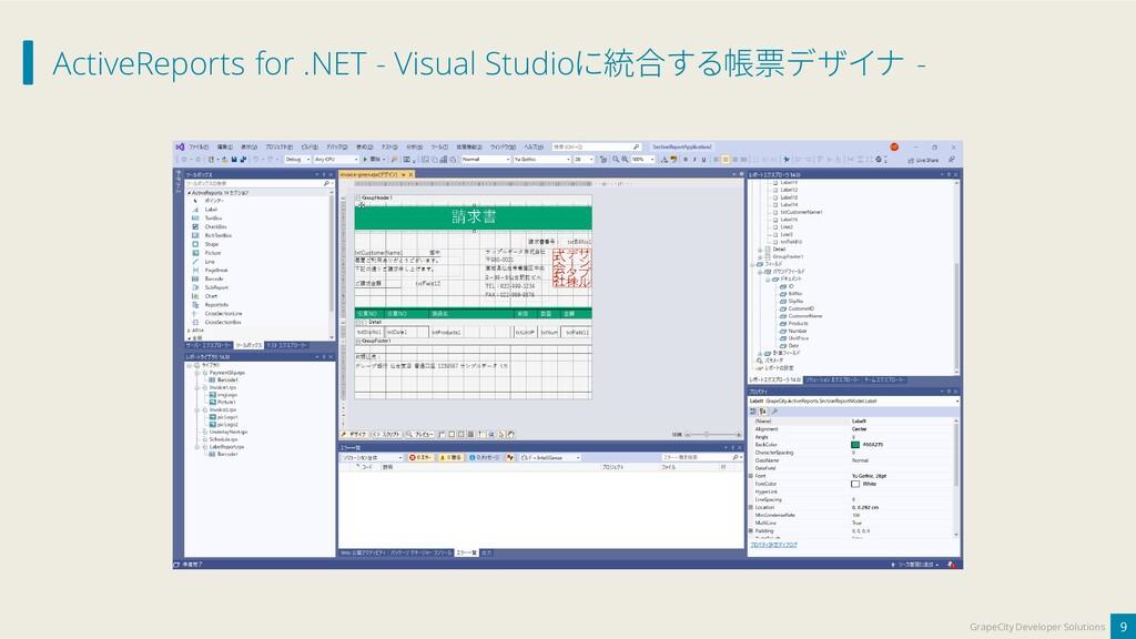 ActiveReports for .NET - Visual Studioに統合する帳票デザ...