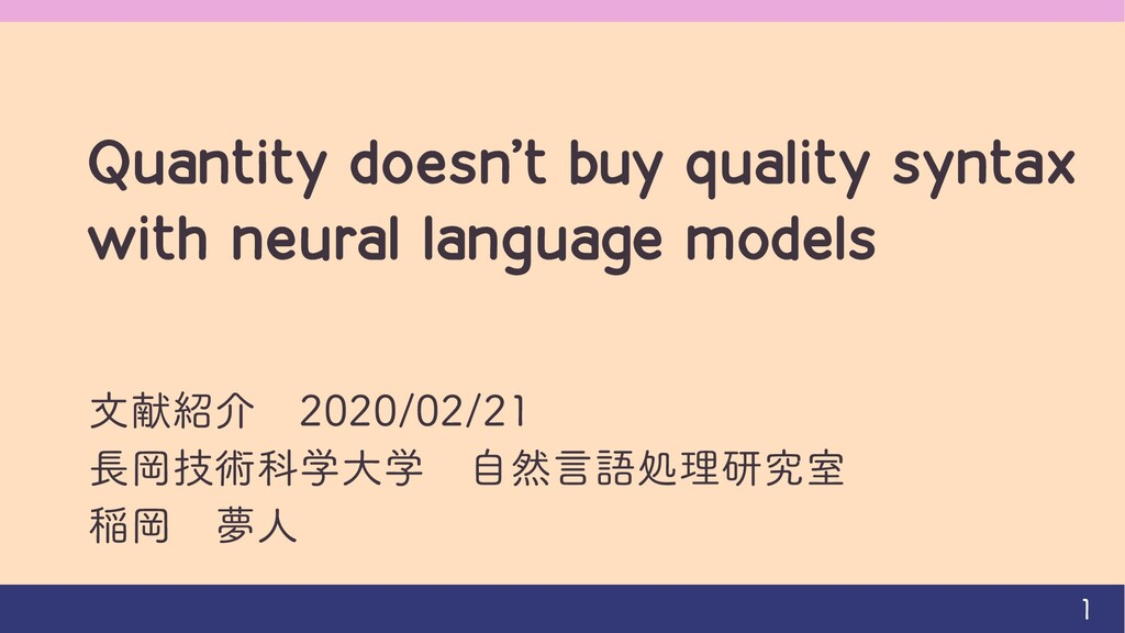 Quantity doesn't buy quality syntax with neural...