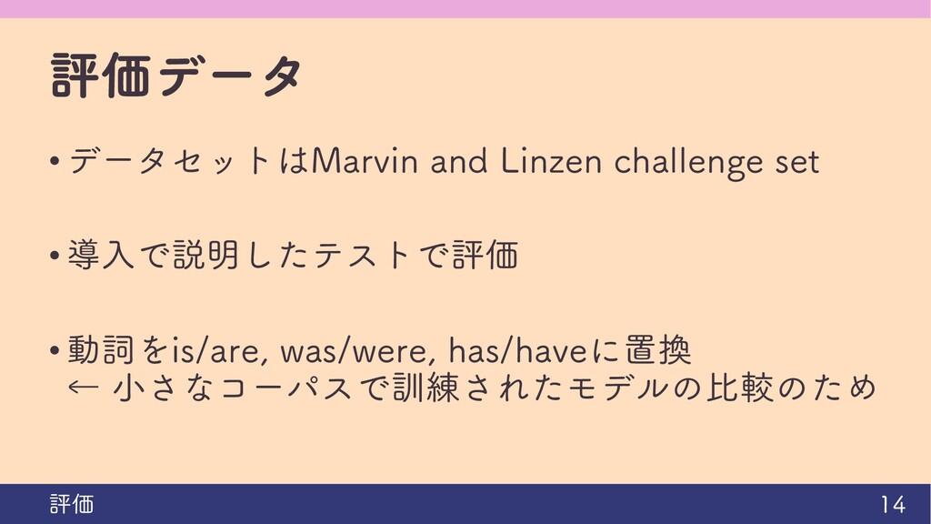評価データ • データセットはMarvin and Linzen challenge set ...