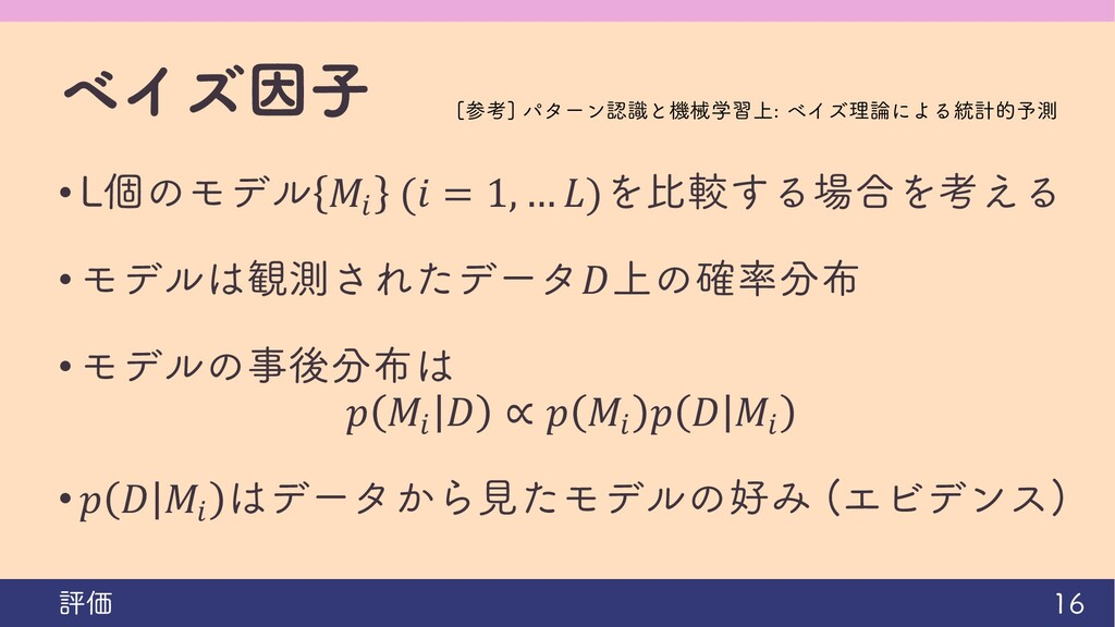 ベイズ因子 • L個のモデル  ( = 1, … )を比較する場合を考える • モデルは観測さ...