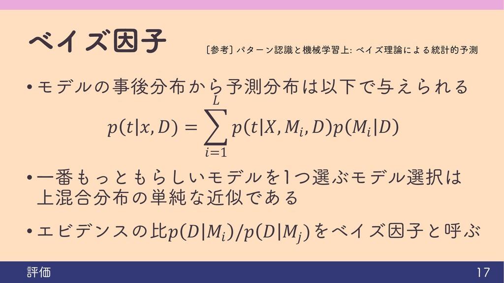 ベイズ因子 • モデルの事後分布から予測分布は以下で与えられる   , ) = � =1   ...